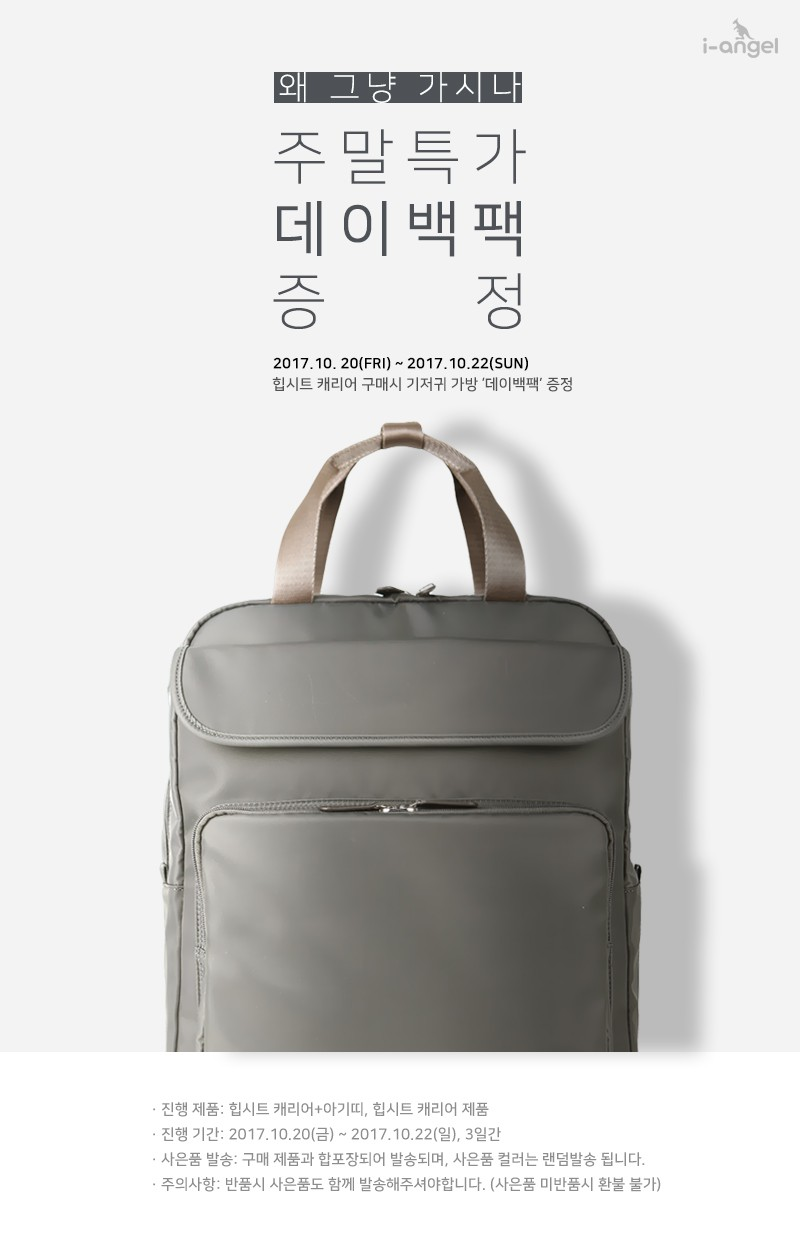 201710_daybackpack_event.jpg