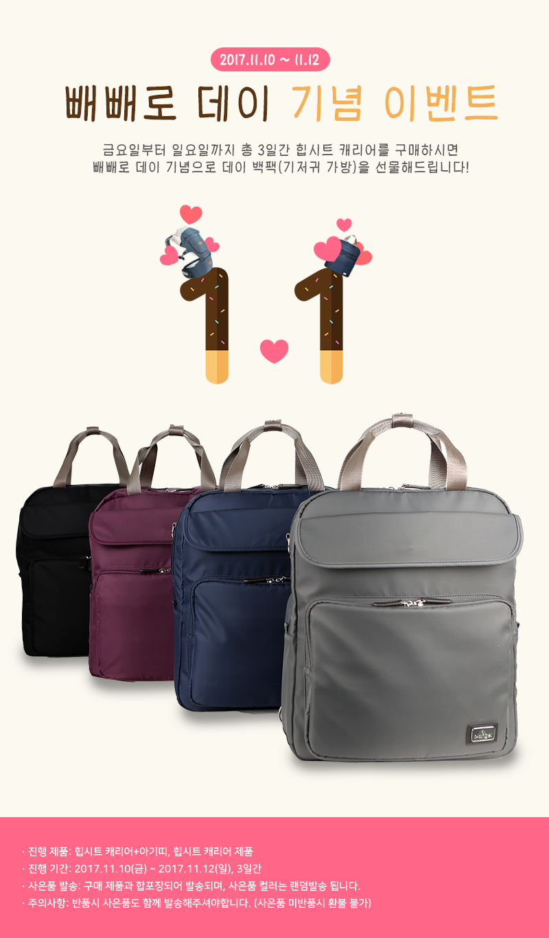 20171111_daybackpack_event.png