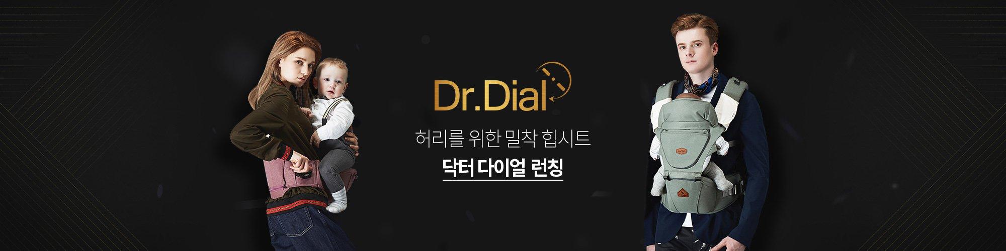 닥터다이얼