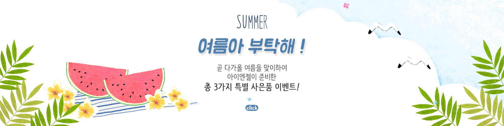6월여름아 부탁해!